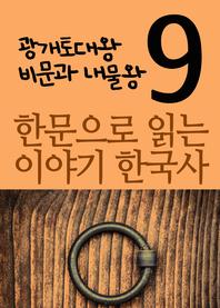 한문으로 읽는 이야기 한국사. 9(광개토대왕 비문, 내물왕)