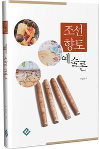 조선 향토 예술론