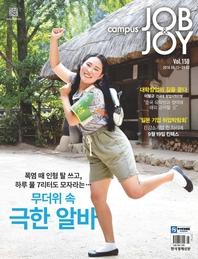 캠퍼스 잡앤조이 (CAMPUS Job & Joy) 150호