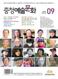 충청예술문화 2018년 9월(통권78호)