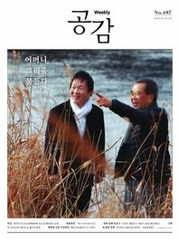 위클리 공감 487호