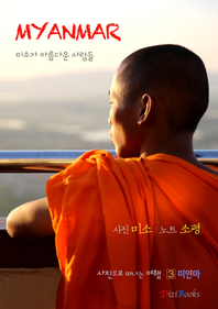 미얀마 : 미소가 아름다운 사람들
