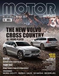 MOTOR MAGAZINE 2019년 3월호