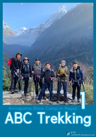 네팔 안나푸르나 ABC트레킹. 1
