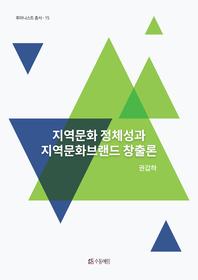 지역문화 정체성과 지역문화브랜드 창출론