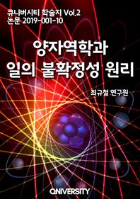 양자역학과 일의 불확정성 원리
