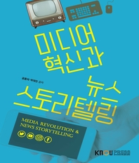 미디어혁신과 뉴스스토리텔링