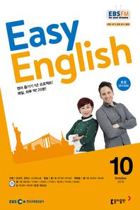 EASY ENGLISH(EBS 방송교재 2019년 10월)