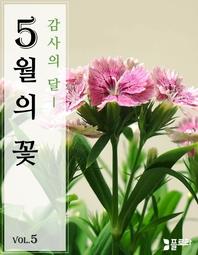 감사의 달 5월의 꽃 vol.5