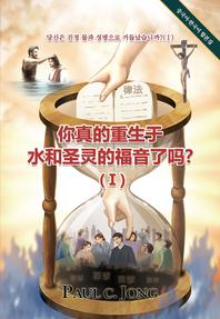 당신은 진정 물과 성령으로 거듭났습니까?(Ⅰ) - 중국어 한국어 합본집