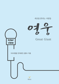 영웅 Great Giant