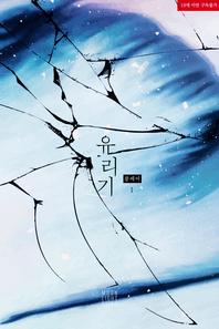 유리기(Fragile season). 1