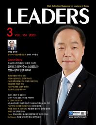 LEADERS. 3월호