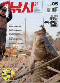월간 낚시21 2020년 05월호
