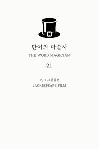 단어의 마술사 21