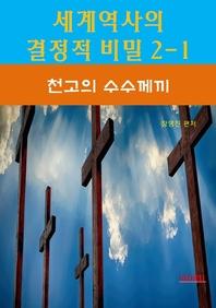 세계역사 결정적 비밀 2-1 _천고의 수수께끼