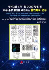 인테그린 α3β1은 CCN2 발현 및 피부 종양 형성을 촉진하는 줄기세포 연구