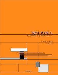 김은수 편곡집 1