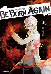 비본어게인(Be Born Again). 3