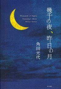 [해외]幾千の夜,昨日の月