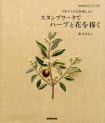 [해외]スタンプワ―クでハ―ブと花を描く イギリスの立體刺しゅう