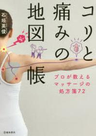 [해외]コリと痛みの地圖帳 プロが敎えるマッサ-ジの處方箋72