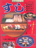 すし 料理と食シリ-ズ (일본원서요리책)