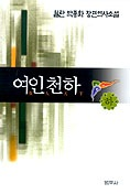 여인천하(하)(2판)