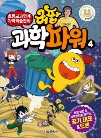 허팝 과학파워. 4(허팝 학습만화 시리즈)
