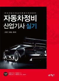자동차정비 산업기사 실기(한국산업인력공단 출제 기준에 맞춘)