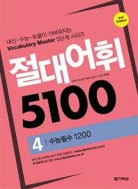 절대어휘 5100. 4(2판)