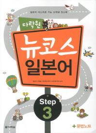 일본어 Step. 3(다락원 뉴코스)(CD1장포함)