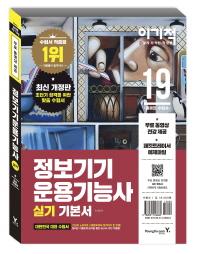 정보기기운용기능사 실기 기본서(2019)(이기적 In)(개정판)