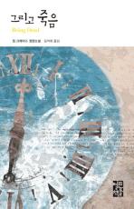 그리고 죽음(열린책들 세계문학 49)