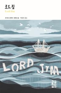 로드 짐(Lord Jim)(열린책들 세계문학 266)(양장본 HardCover)