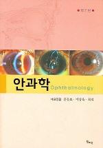 안과학 (제7판)(7판)