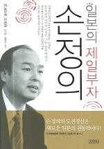 손정의(일본의 제일부자)