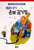 운보 김기창(불굴의 화가)