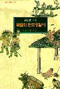 국토와 민족생활사(한국사회연구총서 6)