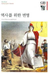 역사를 위한 변명(한길그레이트북스 10)(양장본 HardCover)