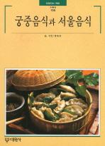 궁중음식과 서울음식(빛깔있는 책들 166)