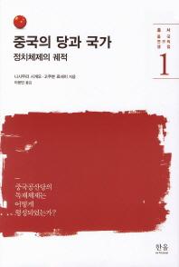 중국의 당과 국가(중국 연구의 쟁점 1)(양장본 HardCover)