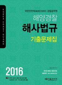 해사법규 기출문제집(해양경찰)(2016)