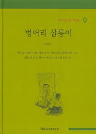 벙어리 삼룡이(베스트 논술 한국대표문학 9)(양장본 HardCover)