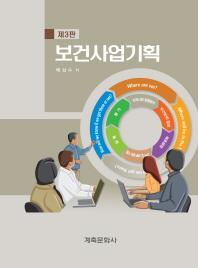 보건사업기획(3판)