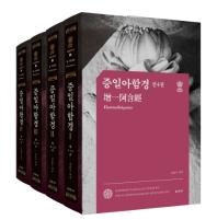증일아함경 세트(양장본 HardCover)(전4권)