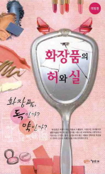 화장품의 허와 실(개정판)
