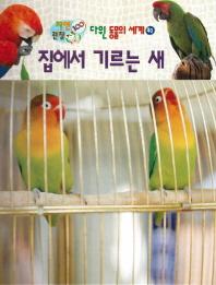 집에서 기르는 새(자연관찰 100 다윈 동물의 세계 40)(양장본 HardCover)