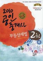 부동산세법(공인중개사 2차)(2010)