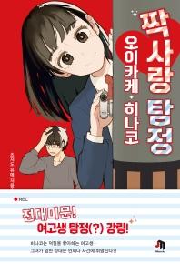 짝사랑 탐정 오이카케 히나코(JM북스)